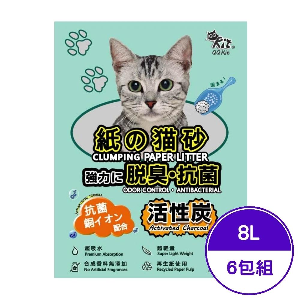 QQ Kit 紙の貓砂-活性碳(強力に脱臭・抗菌) 8L (環保紙貓砂) (6包組)