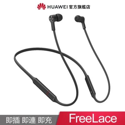 HUAWEI FreeLace藍牙耳機