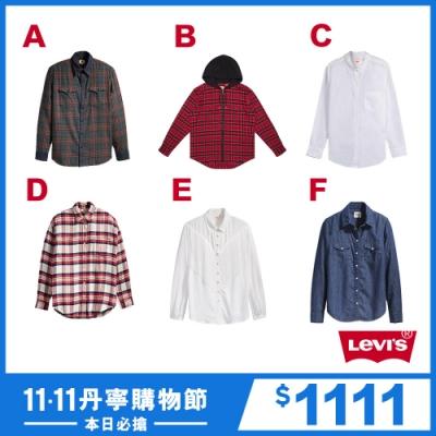 [時時樂限定](結帳再折30)Levis 男女款 襯衫六款 均一價1111
