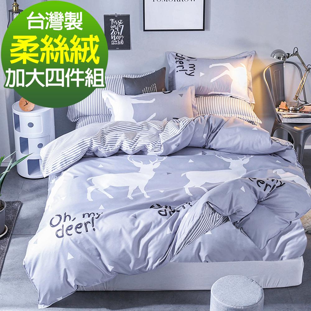 9 Design 約定麋鹿 柔絲絨磨毛 加大被套床包四件組 台灣製