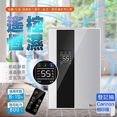 [時時樂限定]bri-rich 智能雙芯片電子式空氣清淨除濕機
