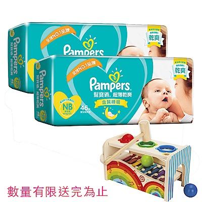 (2箱組合)幫寶適 超薄乾爽 嬰兒紙尿褲 (NB) 46片x6包/箱