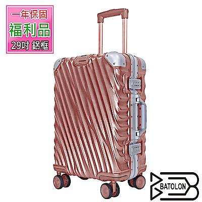 (福利品 29吋) 凌雲飛舞TSA鎖PC鋁框箱/行李箱 (4色任選)