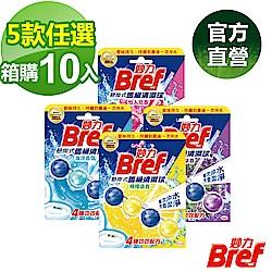 【箱購】Bref 妙力 懸掛式馬桶清潔球50gx10入-5款可選