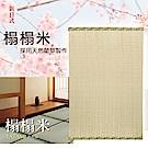 范登伯格 - 新日式 天然藺草榻榻米-(格紋綠)-三入組