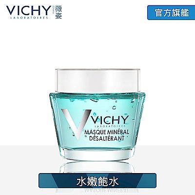 VICHY薇姿 深呼吸礦物保濕藍面膜 75ml