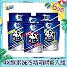 白蘭 4X酵素極淨超濃縮洗衣精補充包1.5KG_6入/箱購