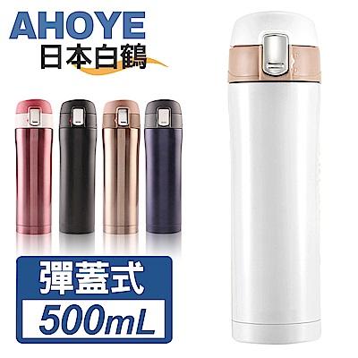 日本白鶴 簡約生活 304不鏽鋼彈蓋式保溫瓶500ml-白色