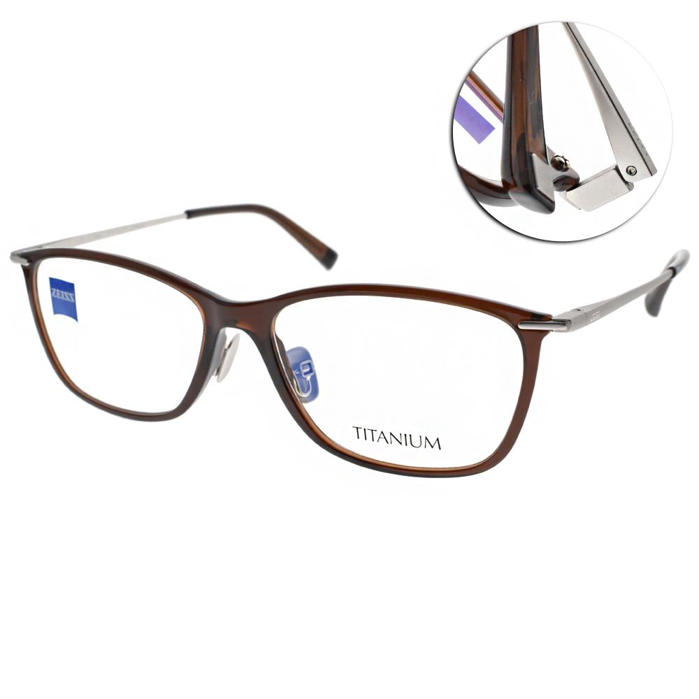 ZEISS蔡司眼鏡 質感休閒/棕-銀 #ZS70006 F110