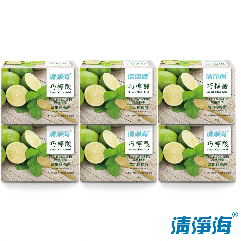 清淨海 巧檸酸-食品等級檸檬酸 350g(箱購6入組)