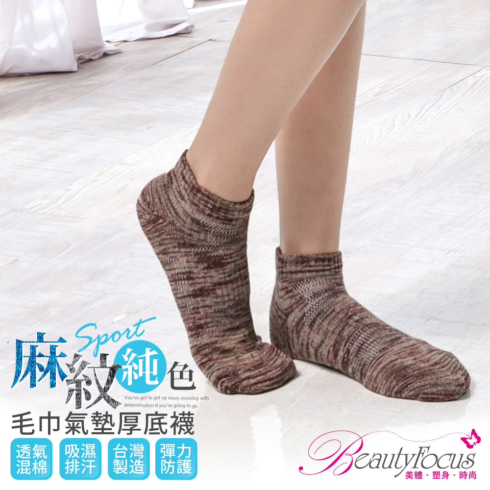 襪子 MIT麻花休閒氣墊襪(咖啡) BeautyFocus @ Y!購物