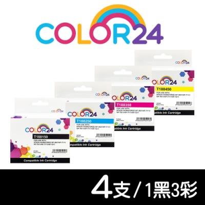 Color24 for Epson 1黑3彩 T188150~T188450 相容墨水匣
