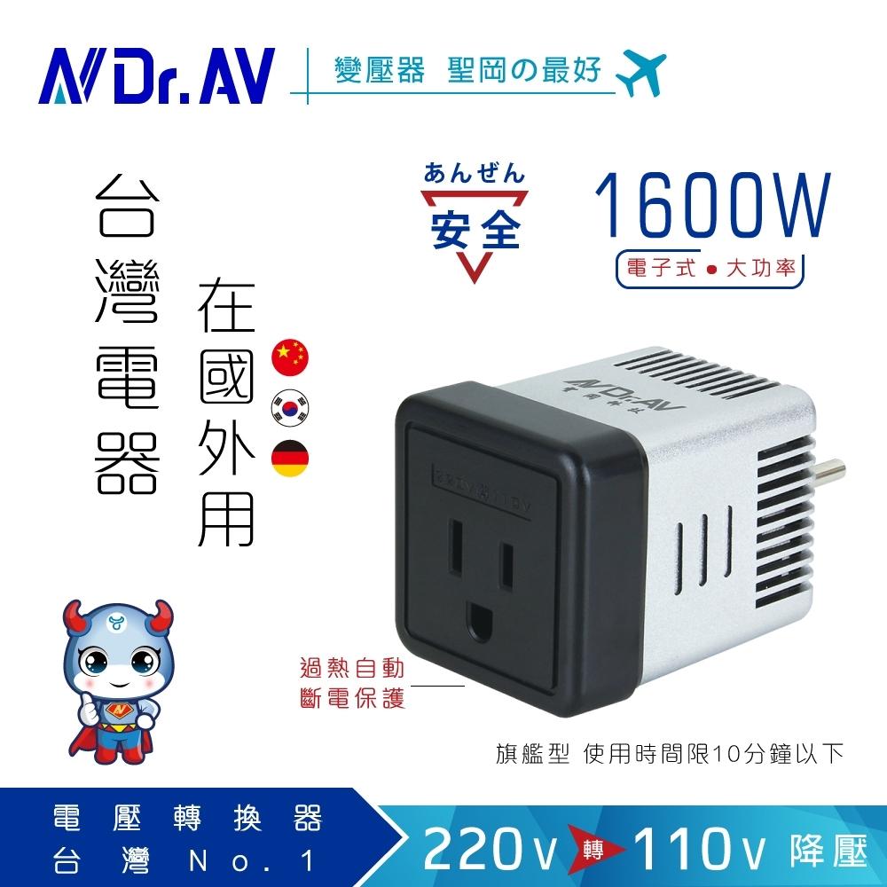 【N Dr.AV聖岡科技】SC-22K 220V變110V電子式電壓調整器/1600W(台灣電器國外用)