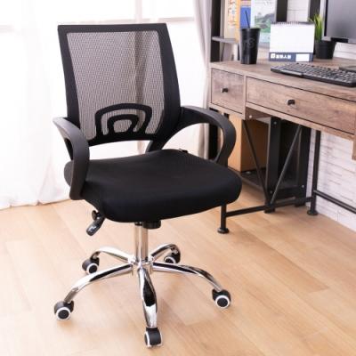 AS-布茲透氣網布經典黑多功能辦公椅-56x56x91-104cm