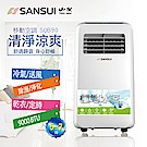 SANSUI 山水 勁冷強風型除濕清淨移動空調5-7坪9000BTU(SQB90)