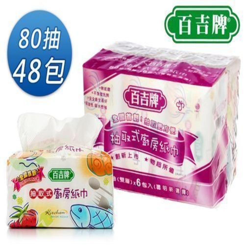 百吉牌抽取式廚房紙巾80抽*48包/箱