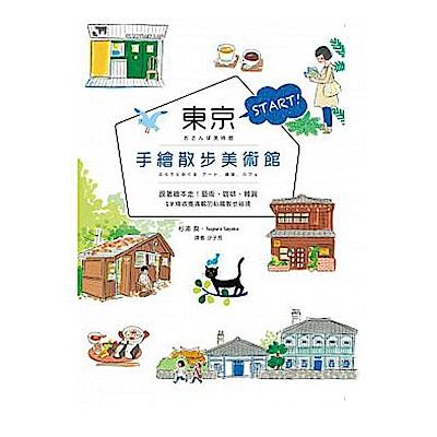 東京START!手繪散步美術館: 跟著繪本走!藝術、咖啡、雜貨,18條收獲滿載的私藏日本散步祕...