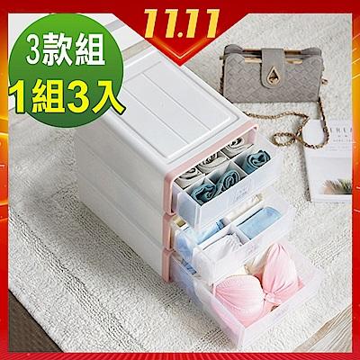 日式DIY疊加分隔抽屜式收納盒-3入組