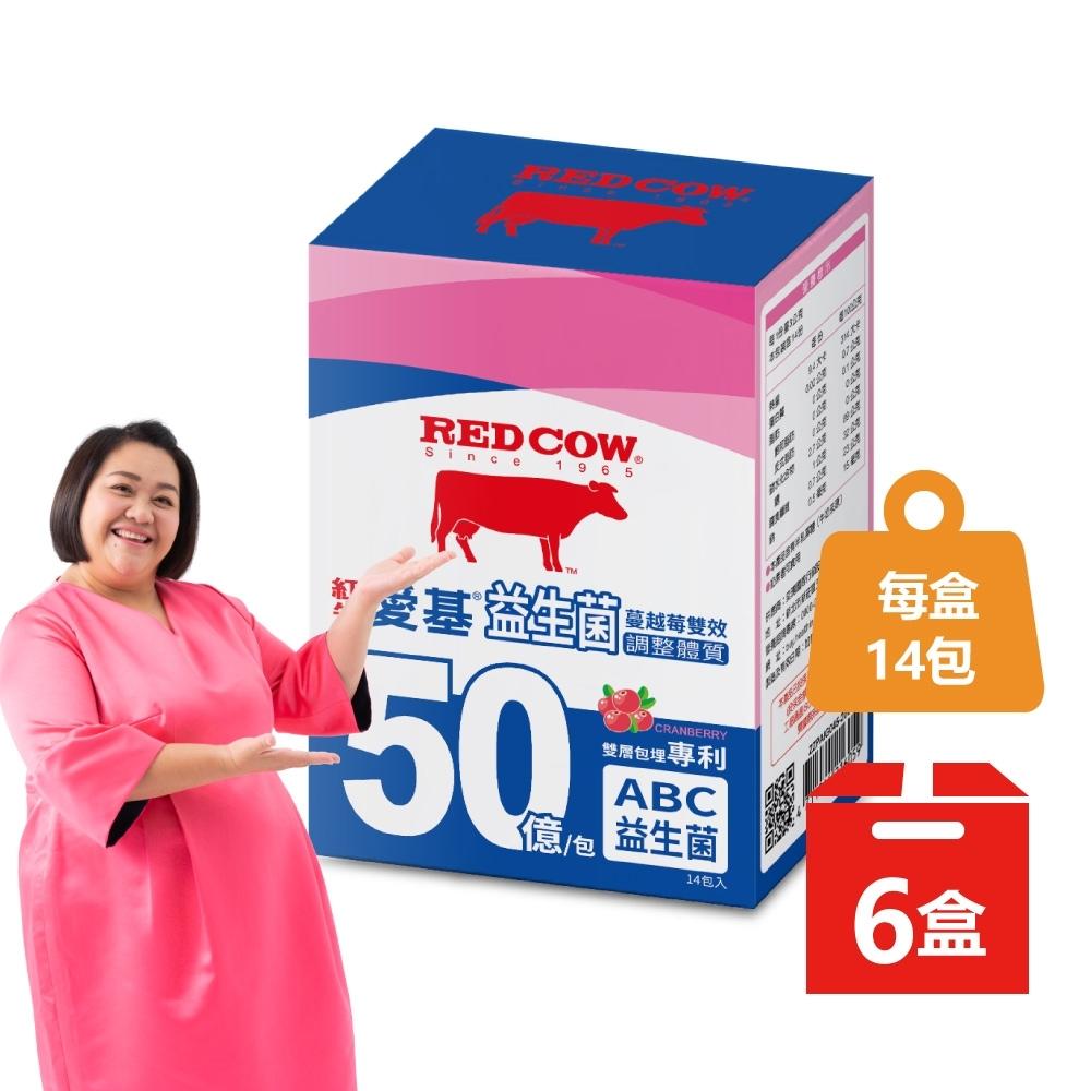 【紅牛】愛基益生菌-蔓越莓雙效配方×6盒