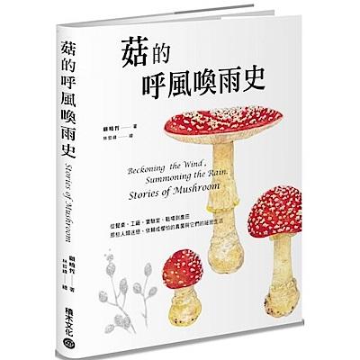 菇的呼風喚雨史:從餐桌、工廠、實驗......