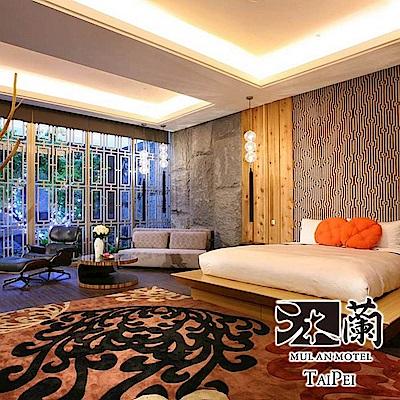 (台北)沐蘭精品旅館 楓舞房平日住宿券