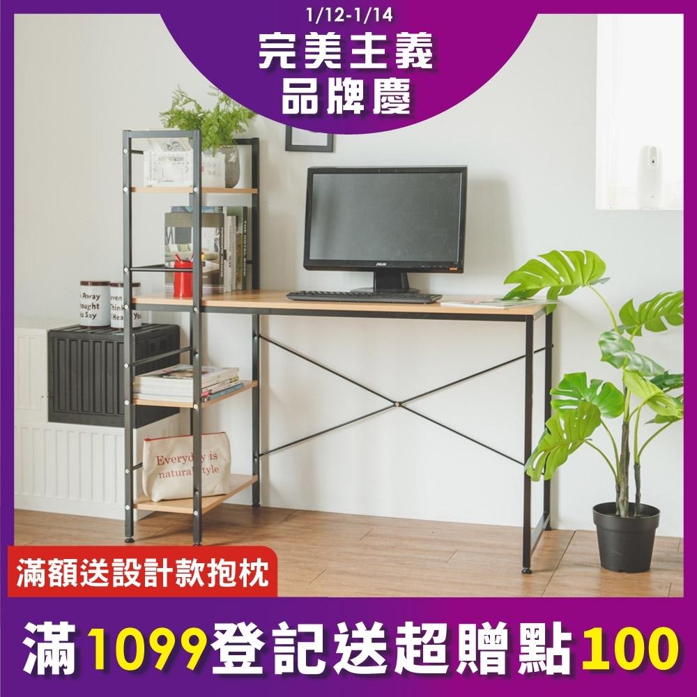 時時樂限定 完美主義 可調式層架電腦桌/工作桌(2色)