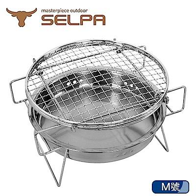 韓國SELPA 多功能超輕量便攜烤肉爐 M號 登山爐 烤肉 中秋 野炊 露營 野餐