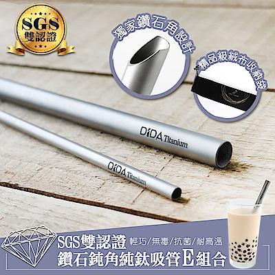 DIDA SGS雙認證鑽石鈍角純鈦吸管(E組合粗、細吸管五件組)