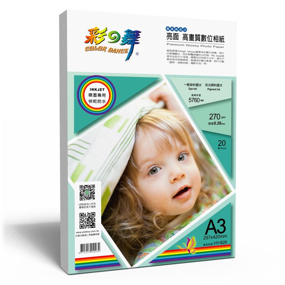 彩之舞 A3 亮面高畫質 數位相紙 HY-B26 100張