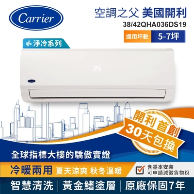 Carrier開利 5-7坪 1級變頻冷暖冷氣 38/42QHA036DS19 淨冷系列
