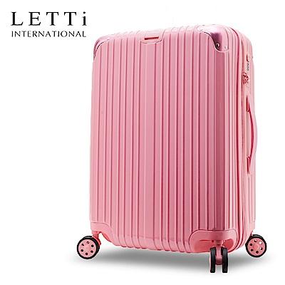 LETTi  漫步巴黎 20吋PC鏡面旅行箱-(粉色)