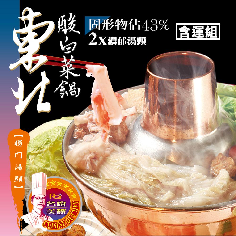 名廚美饌 東北酸白菜鍋(1000g)