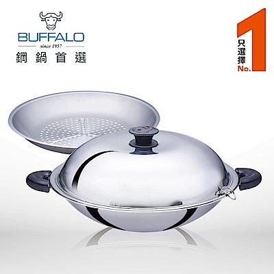 牛頭牌BUFFALO 新雅登炒鍋40CM (雙耳附蒸層)304不銹鋼炒鍋(快)