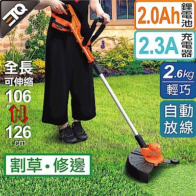 【ETQ USA】20V鋰電割草機/2.0AH套裝組