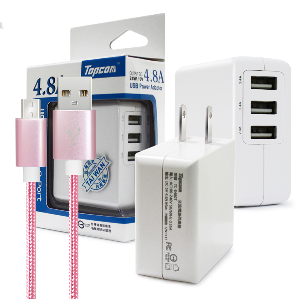 TOPCOM 4.8A 3port USB輸出充電器 配Micro USB 編織充電線