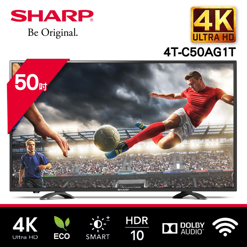 SHARP 夏普 50型 4K智慧連網液晶顯示器 4T-C50AG1T