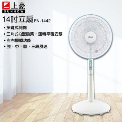 [時時樂限定]SUNHOW上豪 14吋 3段速機械式電風扇 FN-1442