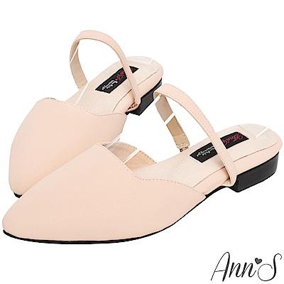 Ann'S下班後-素面皮革後拉帶2WAY穆勒鞋-米