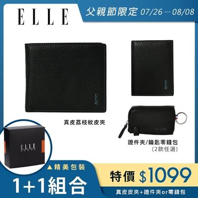 [父親節限定] ELLE 優雅真皮短夾+皮件2件組