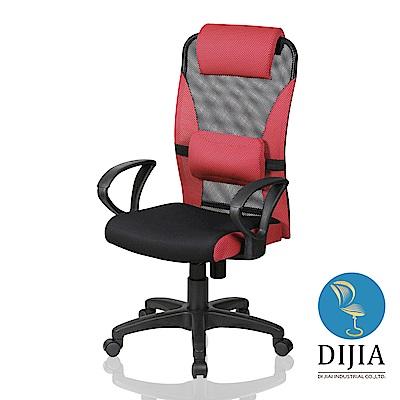 椅子夢工廠 時尚高背辦公椅/電腦椅(三色任選)