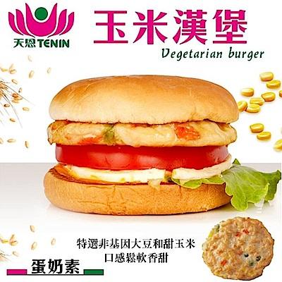 (滿999免運)天恩素食-玉米漢堡排265g/包(蛋奶素)