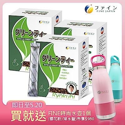 限時贈保溫瓶【日本Fine】綠茶咖啡速孅飲(30包/盒x3盒)
