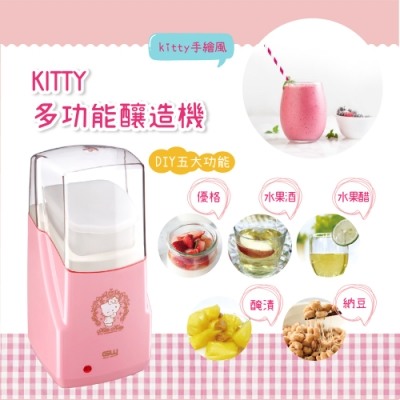 HELLO KITTY手繪風多功能優格機