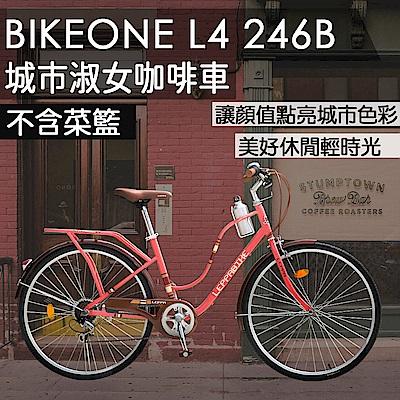 BIKEONE L4 246B 24吋6速 SHIMANO變速 淑女車咖啡車(不含菜籃)