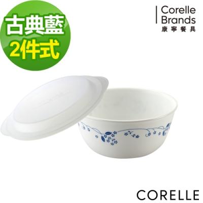 【美國康寧 CORELLE】古典藍2件式餐盤組(B09)