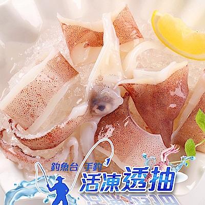 【愛上新鮮】A級手釣船凍切圈透抽5盒組(250g±10%/盒)