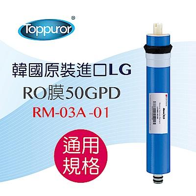 【Toppuror 泰浦樂】韓國原裝進口LG RO膜 50加侖( RM-03A-01)