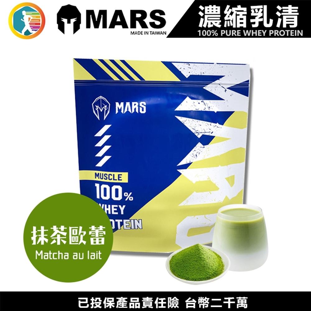 袋裝 戰神 MARS 濃縮乳清蛋白 高蛋白 抹茶歐蕾 2.1KG