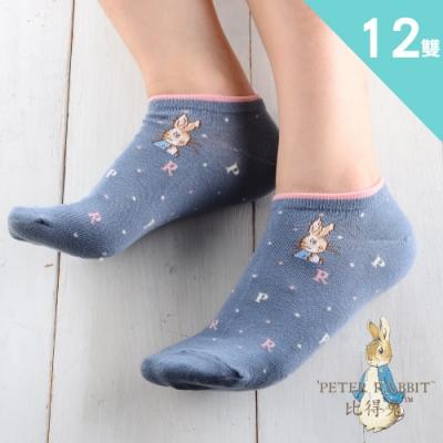 比得兔.英國品牌 [12雙入] 細針緹花船形襪 專櫃精品3424