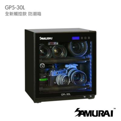 SAMURAI 新武士 GP5-30L 數位電子防潮箱 (觸控型) 2020款